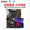 Intel/英特尔 六核CPU主板套装I7-8700K盒搭技嘉Z370 GAMING5主板 4888元