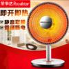 荣事达(Royalstar)FGW-600 家用台式小太阳取暖器/电暖器/电暖气 39.2元
