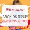 天猫 abckids旗舰店 童鞋童装应季优惠 直降好价,满198元减10元,满258元减20元,满398元减50元