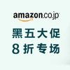 日本亚马逊  黑五大促 活动商品全场8折,银联满减和包邮,万事达满减(含新低价单品)