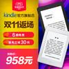 Kindle Paperwhite亚马逊电子书阅读器电纸书 958元