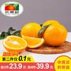 橙子 新鲜赣南脐橙2件5斤 水果现摘柑橘江西手剥甜橙4件10斤包邮 20.8元(需用券)