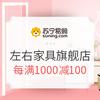 苏宁易购 左右官方旗舰店 家具感恩节专场 每满1000减100,叠加用券最高再减1000元