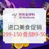 京东全球购 黑五进口美食促销 299-150叠加99-50专享神券