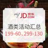 京东 酒类促销专场及汇总 199-60、299-130优惠券