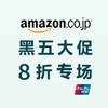 日本亚马逊 2017黑五促销 活动商品全场8折,银联满15000日元包直邮(可抢购满减码)
