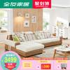 全友家私现代简约皮布沙发组合 客厅转角布艺沙发可拆洗102177 3499元