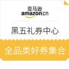 亚马逊中国 黑色星期五 礼券中心 全品类优惠码集合,银联支付再减20,热门活动/好价汇总