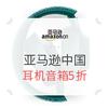 亚马逊中国 耳机音箱下单售价5折