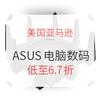 美国亚马逊 精选ASUS 华硕电脑数码产品 金盒促销 低至6.7折,多款好价