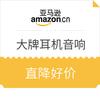 亚马逊中国 大牌耳机音箱 爆款直降,叠加下单立减10元优惠码