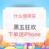 黑五狂欢!跟着张大妈买买买 得iPhone 8、AirPods等!