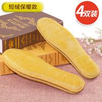 4双 加厚羊毛鞋垫保暖软防臭棉鞋垫女皮毛一体加绒男吸汗透气冬季