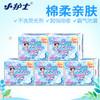 小护士 日用卫生巾5包50片组合装 19.9元(需用券)