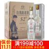台湾高粱酒 52度清香型白酒 台湾风味450ml*6瓶 整箱 *2件 158元(合79元/件)
