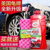 龟牌樱桃爽洗车液水蜡去污上光专用泡沫汽车用中性清洗清洁剂正品