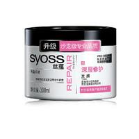 限华南: SYOSS丝蕴 深层修护发膜 300ml