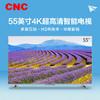CNC电视J55U916 55英寸4K超高清智能网络LED液晶平板电视机 1999元