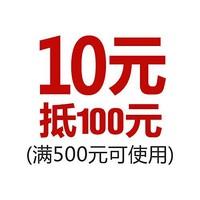 Hansgrohe 汉斯格雅 10元抵100元 优惠券 满500元可使用
