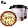 搜菇 速溶汤早餐即食速食汤原味鲜菇汤3杯 6.9元(需用券)