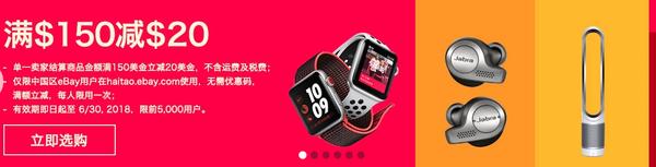 Visa淘金计划、值友专享:eBay海淘中文平台 全场商品
