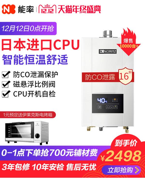 双12预售:NORITZ 能率 GQ-16E3FEX 16L 燃气热水器