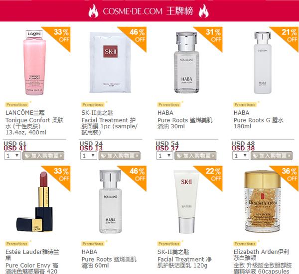海淘活动:COSME-DE.COM玫丽网  12月重磅大促 全场美妆护肤大牌参与