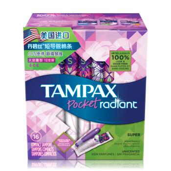 凑单品:TAMPAX 丹碧丝 幻彩系列 短导管卫生棉条 大流量型 16支装