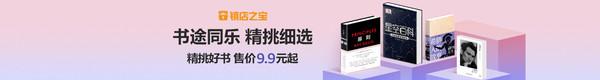 促销活动:亚马逊中国 镇店之宝 书途同乐 精挑细选