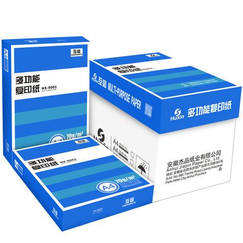 互信 A4复印纸 70g 500张/包*5包