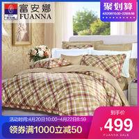 富安娜家纺纯棉贡缎四件套单双人1.8米床上用品全棉简约被套床单