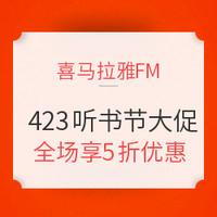 喜马拉雅FM  423听书节大促