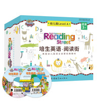 《培生幼儿英语·阅读街》(全72册+2张光碟)