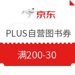 京东PLUS会员、补充券码:京东 部分自营图书优惠券