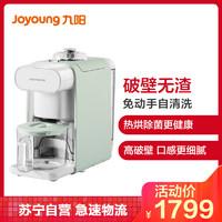 九阳豆浆机DJ06R-Kmini 破壁免滤 快速制浆 立体环绕加热 自清洗 智能家用全自动豆浆机