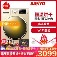 三洋WF100BHI576SS 10公斤全自动洗烘一体变频滚筒洗衣机 WIFI智能 15℃护色